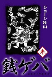 銭ゲバ 参 漫画