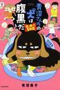 青沼さんちの犬は腹黒だ 図に乗って5年目 漫画