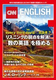 [音声DL付き]CNN ENGLISH EXPRESS 2017年10月号 漫画