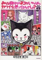 みんな自分ちのネコがいちばんカワイイと思ってるんでしょ? 漫画