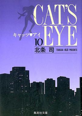 CAT'S EYE キャッツアイ [文庫版] (1-10巻 全巻) 漫画
