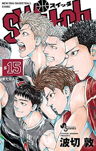 スイッチ switch (1-15巻 全巻) 漫画
