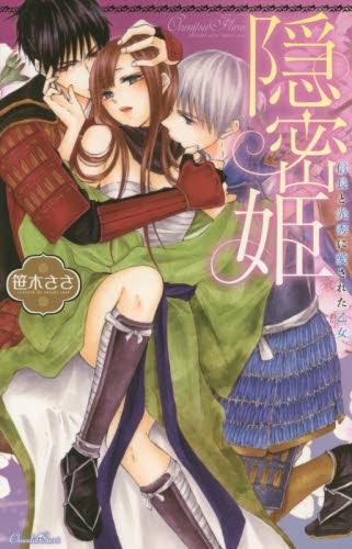 隠密姫〜信長と光秀に愛された乙女〜 漫画