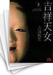 【中古】吉祥天女[文庫版]  (1-2巻) 漫画