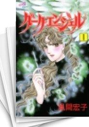 【中古】ダーク・エンジェル (1-22巻) 漫画