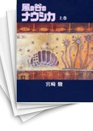 【中古】風の谷のナウシカ 豪華装丁本 (1-2巻) 漫画
