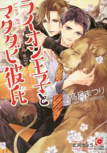 【ライトノベル】ライオン王子とマタタビ彼氏 漫画