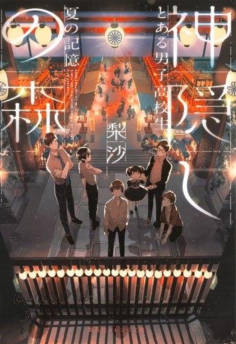 【ライトノベル】神隠しの森 とある男子高校生、夏の記憶 漫画