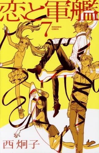 恋と軍艦 (1-8巻 全巻) 漫画