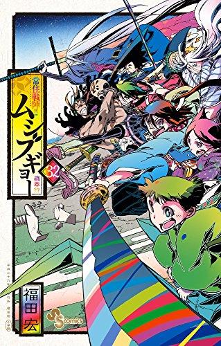 常住戦陣!! ムシブギョー (1-32巻 全巻) 漫画