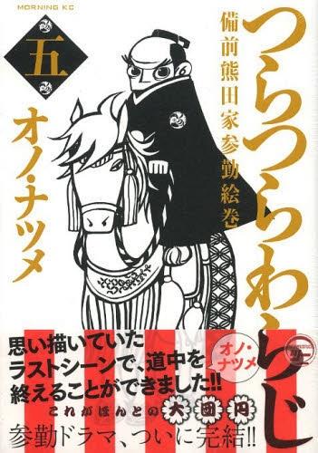 つらつらわらじ 備前熊田家参勤絵巻 (1-5巻 全巻) 漫画