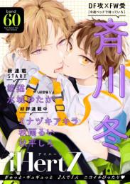 iHertZ 43 冊セット最新刊まで 漫画
