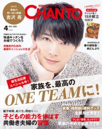 CHANTO 41 冊セット最新刊まで 漫画