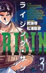 ライジング・サン 3 冊セット全巻 漫画