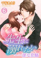 先生に溺れたい~一途な恋情 6 冊セット全巻 漫画