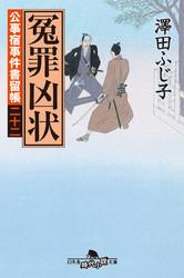 公事宿事件書留帳 22 冊セット最新刊まで 漫画