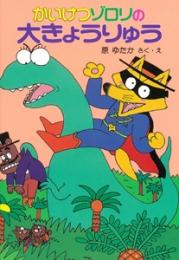 【児童書】かいけつゾロリの大きょうりゅう -かいけつゾロリシリーズ7