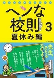 ヘンな校則3 夏休み編 漫画