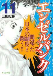 エンゼルバンク ドラゴン桜外伝(11) 漫画