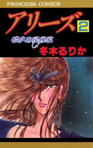アリーズ 2 悠久の星座宮 漫画