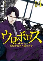 ウロボロス―警察ヲ裁クハ我ニアリ― 14巻 漫画