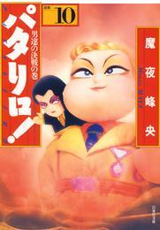 パタリロ! 10巻 漫画