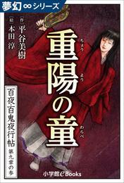 夢幻∞シリーズ 百夜・百鬼夜行帖51 重陽の童(ちょうようのわらべ) 漫画