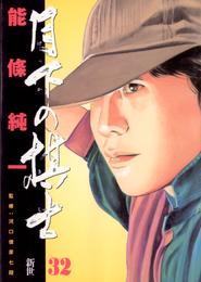 月下の棋士(32) 漫画
