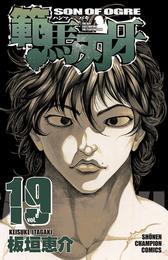 範馬刃牙(19) 漫画