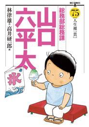 総務部総務課 山口六平太(75) 漫画