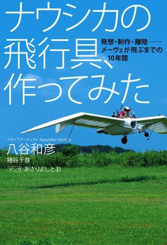 ナウシカの飛行具、作ってみた 発想・制作・離陸――メーヴェが飛ぶまでの10年間 漫画