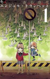 エンジェル・トランペット(1) 漫画