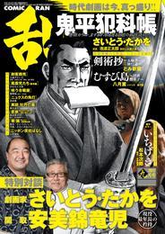 コミック乱 2017年9月号 漫画