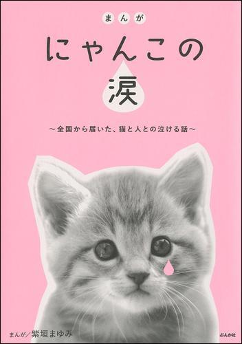 まんが にゃんこの涙~全国から届いた、猫と人との泣ける話~ 漫画