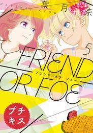 FRIEND OR FOE プチキス(5) 漫画