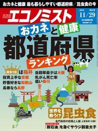 週刊エコノミスト (シュウカンエコノミスト) 2016年11月29日号 漫画