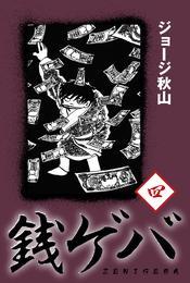 銭ゲバ 四 漫画