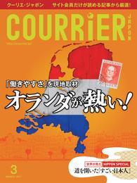 COURRiER Japon (クーリエジャポン)[電子書籍パッケージ版] 2017年 3月号 漫画