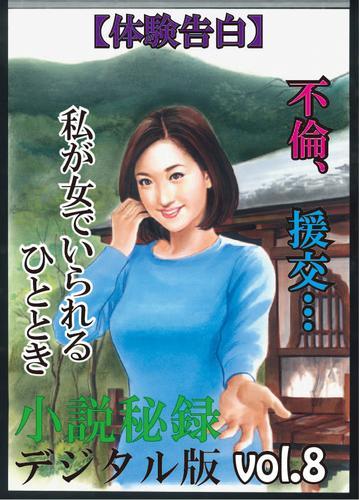 【体験告白】不倫、援交…私が女でいられるひととき-『小説秘録』デジタル版 vol. 漫画