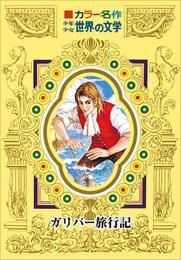 カラー名作 少年少女世界の文学 ガリバー旅行記 漫画