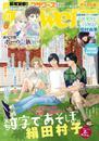 月刊flowers 2019年8月号(2019年6月28日発売) 漫画