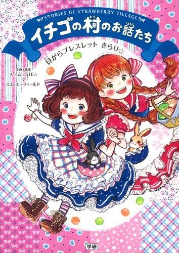 【児童書】イチゴの村のお話たち 貝がらブレスレット きらり☆ 漫画