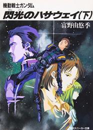 【ライトノベル】機動戦士ガンダム 閃光のハサウェイ (全3冊)