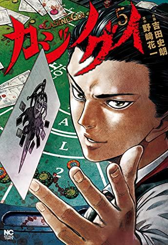 カジノグイ (1-5巻 全巻) 漫画