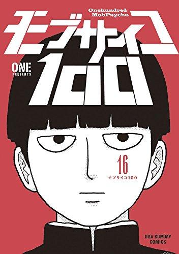 モブサイコ100 (1-16巻 全巻) 漫画