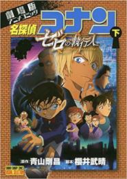 劇場版アニメコミック名探偵コナン ゼロの執行人(1-2巻 全巻)