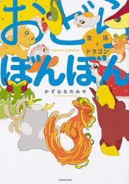おどらぼんぼん生活とドラゴン (1巻 全巻)