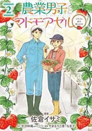 農業男子とマドモアゼル (1-2巻 最新刊)