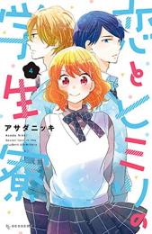 恋とヒミツの学生寮 (1-4巻 全巻)