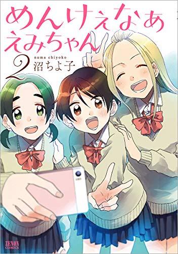 めんけぇなぁ えみちゃん (1巻 最新刊)